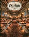 死ぬまでに行きたい世界の図書館 ようこそ『ハリー・ポッター』魔法の世界へ (Sakura mook)
