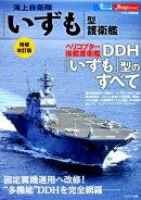 海上自衛隊「いずも」型護衛艦増補改訂版