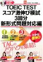 TOEIC TESTスコア激伸び模試3回分 [ TAC株式会社 ]