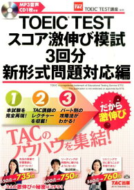 TOEIC TESTスコア激伸び模試3回分 新形式問題対応編 [ TAC株式会社 ]