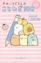 すみっコぐらしのことわざ108 (講談社KK文庫) [ 有沢 ゆう希 ]