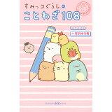 すみっコぐらしのことわざ108 (講談社KK文庫)