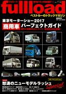 ベストカーのトラックマガジン fullload 臨時増刊2017Late Autumn 東京モーターショー2017商用車パーフェクトガ…