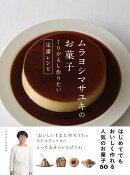 ムラヨシマサユキのお菓子