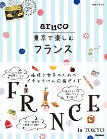 aruco 東京で楽しむフランス (地球の歩き方 aruco) [ 地球の歩き方編集室 ]