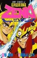鬼神童子ZENKI(第5巻)
