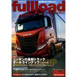 フルロード(VOL.34) 特集:ニッポンの最新トラックオールラインナップ小型トラック編 (別冊ベストカー)