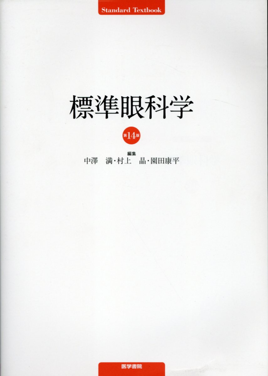 標準眼科学 第14版 [ 中澤 満 ]