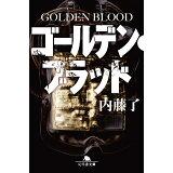ゴールデン・ブラッド (幻冬舎文庫)