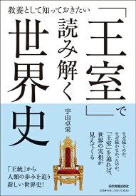 「王室」で読み解く世界史 [ 宇山卓栄 ]