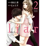 liar(2) (JOUR COMICS)