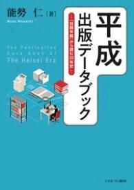 平成出版データブック 『出版年鑑』から読む30年史 [ 能勢 仁 ]