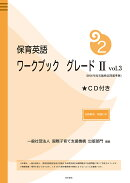 保育英語ワークブック グレード 2 vol.3