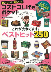 【バーゲン本】おいしい!楽しい!!コストコLifeポケット