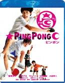 ピンポン スペシャル・エディション【Blu-ray】