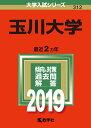 玉川大学(2019) (大学入試シリーズ)