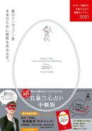 ゲッターズ飯田の五星三心占い開運ダイアリー2021 銀のインディアン座