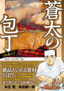 Q蒼太の包丁 Deluxe Vol.16 絶品、幻の鮭!?編