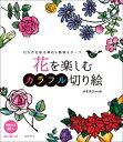 花を楽しむカラフル切り絵 12カ月を彩る草花&動物モチーフ [ ゆまあひmaki ]