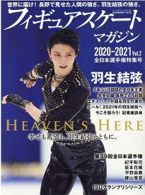 フィギュアスケートマガジン2020-2021(Vol.2) 全日本選手権特集号 幸せも希望も、羽生結弦とともに。 (B・B・MOOK)