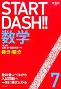 START DASH!!数学(7) 微分・積分 (河合塾series)
