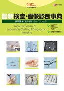 最新 検査・画像診断事典 2017年4月増補版