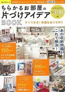 【バーゲン本】楽LIFEシリーズ ちらかるお部屋の片づけアイデアBOOK