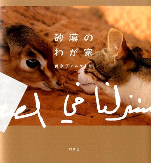 砂漠のわが家 [ ミナコ・アルケトビ ]