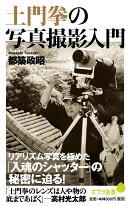 (136)土門拳の写真撮影入門