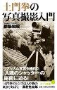 (136)土門拳の写真撮影入門 (ポプラ新書) [ 都築 政昭 ]