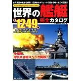 世界の艦艇完全カタログ (COSMIC MOOK)