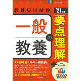 一般教養の要点理解('21年度) (教員採用試験Twin Books完成シリーズ)