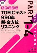 TOEICテスト990点新・全方位リスニング(part1-4)