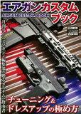 エアガンカスタムブック (HOBBY JAPAN MOOK Arms MAGAZINE)