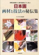 日本画画材と技法の秘伝集