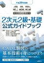 平成29年度版CAD利用技術者試験2次元2級・基礎公式ガイドブック [ コンピュータ教育振興協会 ]