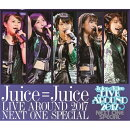 Juice=Juice LIVE AROUND 2017 〜NEXT ONE SPECIAL〜【Blu-ray】