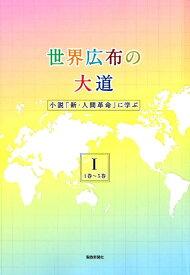 世界広布の大道(1(1巻〜5巻)) 小説「新・人間革命」に学ぶ [ 聖教新聞社報道局 ]