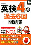 英検4級過去6回問題集 '18年度版