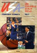 USAバスケットボールコーチングクリニック(vol.2)