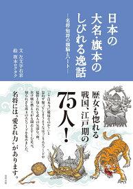 日本の大名・旗本のしびれる逸話ー名将・知将の頭脳とハートー [ 左文字右京 ]
