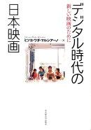 デジタル時代の日本映画