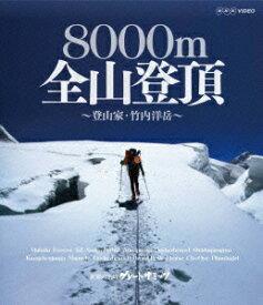 NHK VIDEO::世界の名峰 グレートサミッツ 8000m全山登頂 〜登山家・竹内洋岳〜【Blu-ray】 [ 竹内洋岳 ]