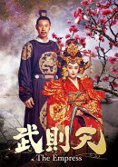 武則天ーThe Empress- DVD-SET5