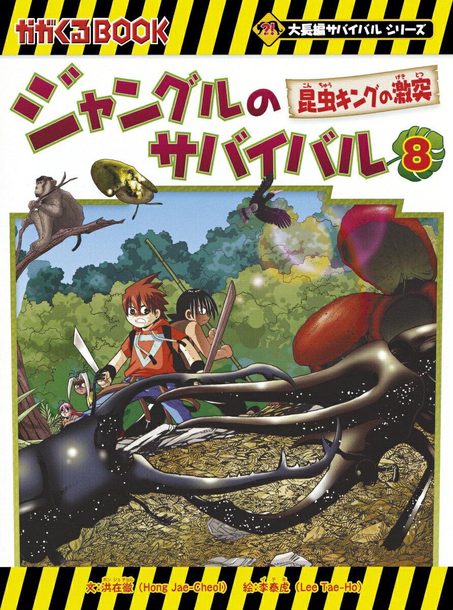 ジャングルのサバイバル(8) 昆虫キングの激突 (かがくるBOOK 大長編サバイバルシリーズ) [ 洪在徹 ]