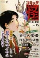 コミック怪(15(2011年夏号))