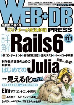 WEB+DB PRESS Vol.111