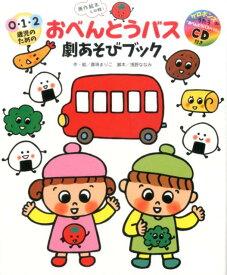 おべんとうバス劇あそびブック (0・1・2歳児のための) [ 真珠まりこ ]