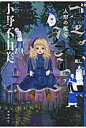 ゴーストハント(2) 人形の檻 (幽BOOKS) [ 小野不由美 ]