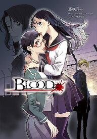 BLOOD# (Mag-Garden novels) [ 藤咲淳一 ]